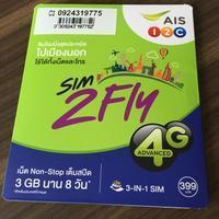 一時帰国や旅行時にオススメ@AISのSIM2FLY - ☆M's bangkok life diary☆