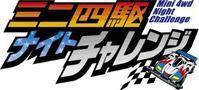 12/6 TPF新橋 ナイトチャレンジ参戦 - アトレーワゴンで行こう!