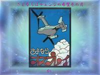 フォト575rk1402『 さよならはチェンジの希望冬の月 』 - 老仁のハッピーライフ