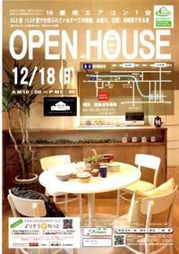 OPEN HOUSE~K様邸完成体験会~ - 有限会社 桐生工務店(AIRFLOW HAUS)の桐生です。