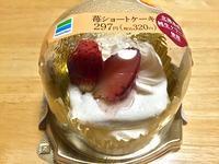 ファミマ:「苺ショートケーキ」を食べた♪ - CHOKOBALLCAFE