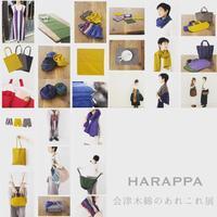 「HARAPPA 会津木綿のあれこれ展」明日からはじまります。 - nara