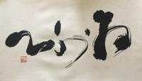 オリオン座の前にて(51年前)      「物」 - 筆文字・商業書道・今日の一文字<札幌描き屋工山>