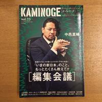 KAMINOGE vol.23 - 湘南☆浪漫