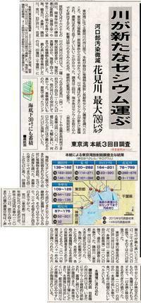 東京湾のセシュウム 7 /川が新たなセシウム運ぶ セシウム蓄積海底下30㌢にも / 東京新聞 - 瀬戸の風
