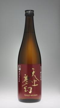 天上夢幻 旨口特別純米酒[中勇酒造店] - 一路一会のぶらり、地酒日記