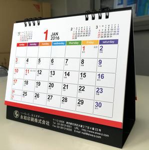 明日が「最終回」、もう年末なんですね… - 永和印刷のブログ e-blog