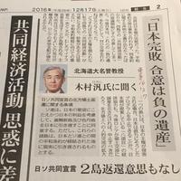 安倍・プーチン会談は日本にとって「失敗」 - 香取俊介・東京日記