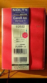 2017年は日本の手帳、やっぱり便利で機能的 - ペルージャ イタリア語・日本語教師 なおこのブログ - Fotoblog da Perugia