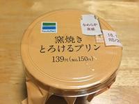 ファミマ:「窯焼きとろけるプリン」を食べた♪旧サークルK「とろける壺出しプリン」 - CHOKOBALLCAFE