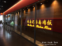 威南記海南鶏飯 ウィーナムキー  / BIA HOI CHOP ビア ホイ チョップ  中野 - Favorite place  - cafe hopping -