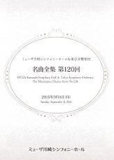 【671】9/4 東響名曲全集第120回(Cond.ヴィオッティ) - まめびとの音楽手帳