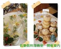 ■■(奈良・近鉄大阪線 五位堂 鶴橋から29分)低糖質料理教室 開催します。 - 手ごねパンの時間olive (奈良・大阪)