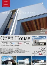 ガレージのあるお家 完成見学会 (12/23〜12/26) - Bd-home style