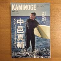KAMINOGE vol.27 - 湘南☆浪漫