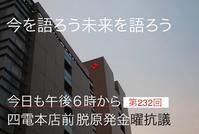 232回目四電本社前再稼働反対 抗議レポ 12月16日(金)高松/「原発のありよう」 - 瀬戸の風