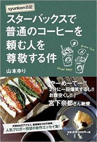 『syunkon日記 スターバックスで普通のコーヒーを頼む人を尊敬する件』山本ゆり著(扶桑社) - *さいはての西*