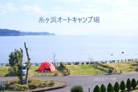 糸ヶ浜オートキャンプ場 - のんびりアウトドア遊び