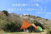 四本堂公園キャンプ場 - のんびりアウトドア遊び