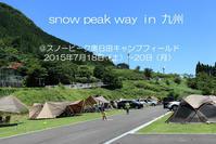 スノーピークウェイ九州2015 @ スノーピーク奥日田キャンプフィールド - のんびりアウトドア遊び