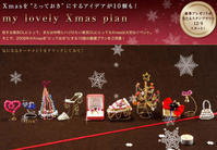 クリスマスシリーズ - yasuyo DIARY