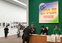 日本写真作家協会JPA公募展に印彩都メンバーの藪崎次郎さんが入選! - 印彩都 insight