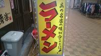 秀楽 極@千林 - スカパラ@神戸 美味しい関西 メチャエエで!!