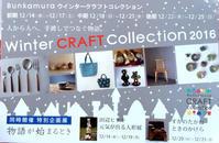 気になるイベント!渋谷&ちはら台へお出かけ♪ - 旅する材料屋 hand work amicaのいろいろお知らせ記録