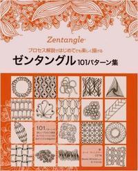 ゼンタングル101パターン集 - おさや糸店
