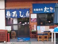 12/19 市場寿司たか 豪海しらす丼 ¥500@八王子卸売センター - 無駄遣いな日々