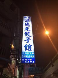 (台中:水餃子&鍋)このピータン豆腐が最高♪お鍋も初体験。やっぱり美味しい「恩徳元餃子館」さん♪ - メイフェの幸せいっぱい~美味しぃいっぱい~♪
