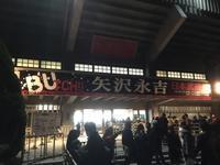 この前の水曜は永ちゃん武道館行ってきました。 - Brixton Naoki`s blog