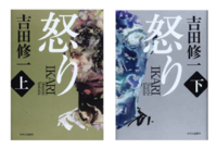 【読書】 怒り / 吉田修一 - ワカバノキモチ 朝暮日記