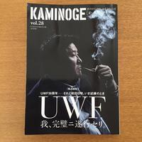KAMINOGE vol.28 - 湘南☆浪漫