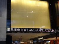 置地廣場(ザ・ランドマーク)のクリスマスデコレーション - 香港貧乏旅日記 時々レスリー・チャン