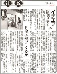 イチエフ❶❷ 廃炉の現場から 日常は帰ってくるか 正体不明、所在不明/ 東京新聞社説 - 瀬戸の風