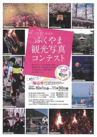 第43回 ふくやま観光写真コンテスト入賞 - 気ままな Digital PhotoⅡ