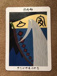 月曜のメッセージ:日本の神様カード:思金神(おもいかねのかみ) - アトリエkeiのスピリチュアルなシェアノート