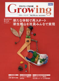 EGRブループ社内報 Growing Vol.18 - 日々の営み 酒井賢司のイラストレーション倉庫