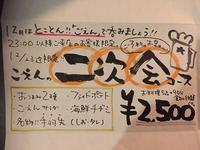 【大衆酒場 六本松ごえん情報】二次会コースあります。 - Atmos back office! vol.3