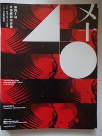 第四十回 香港国際電影節 - レスリー・チャン 一生最愛張國榮
