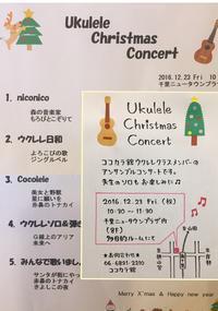 ぜひ!ウクレレの演奏を聴きに来てください!12/23(祝)千里ニュータウンプラザ - ココカラ館・・館長のブログ