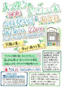 1月21日(土)22日(日)に向日市寺戸町にて完成見学会を開催いたします。 - やさしい家 見学会