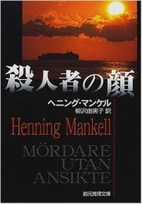 ヘニング・マンケル作「殺人者の顔」を読みました。 - rodolfoの決戦=血栓な日々