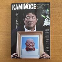 KAMINOGE vol.33 - 湘南☆浪漫