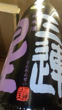 【日本酒】三連星 直汲み 純米 無濾過生原酒 吟吹雪60 限定 新酒28BY - 愉酒屋ノ熱血地酒伝 ver.1