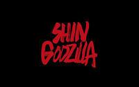 沢山出るぞ「シン・ゴジラ」のソフト。予約開始!! 一応一覧まとめなど - Suzuki-Riの道楽