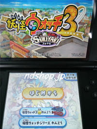 3DS『妖怪ウォッチ3 スキヤキ』はSKY3DS+で起動可能 - 迷わず生きよう