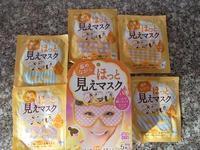 グラフィコさんの「温活女子会プロデュース ほっと見えマスク」癒されます! - 初ブログですよー。