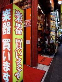 東京そぞろ歩き:御茶ノ水楽器街 - 日本庭園的生活